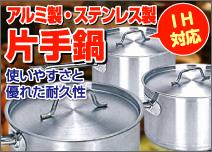 アルミ製・ステンレス製 片手鍋